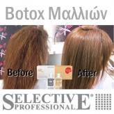 Θεραπεία Botox και Αντιγήρανσης μαλλιών της Selective Professional